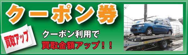 coupon_l