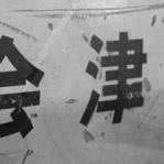 会社沿革・会津商店物語